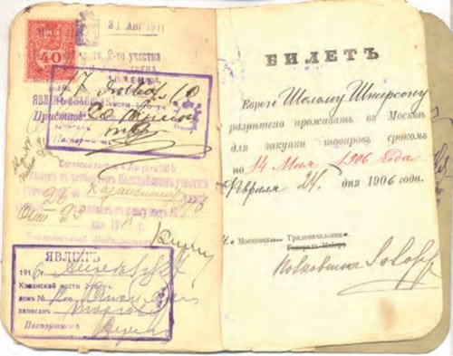 A page from the Rebbe Rashab's internal passport, as published in Me-beit Ha-genazim, 22.