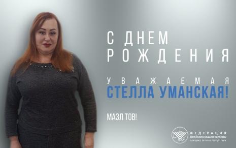 Umanskaya.jpg
