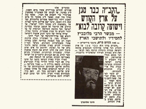 """""""Yediot Achronot,"""" May 31, 1967. The headline reads: """"G-d Is Already Protecting the Holy Land and Salvation Is Near: The Lubavitcher Rebbe's Message to His Followers and to Israel's Citizens"""""""