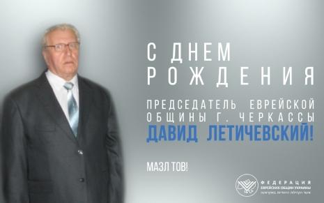 letichevskiy.jpg