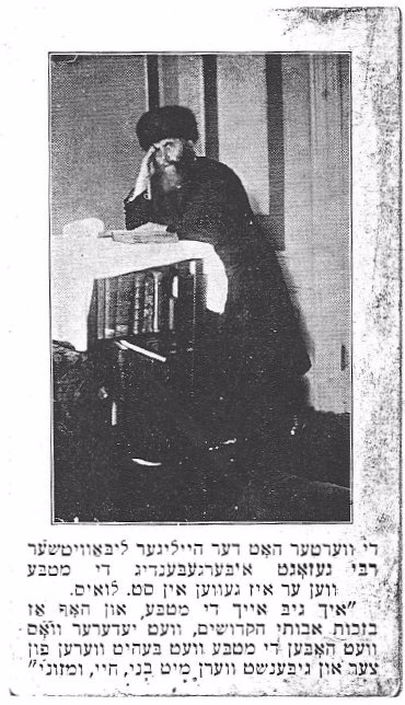The pocket-sized photo of the Rebbe with the accompanying inscription, which was distributed to those who contributed to the building campaign for a new mikvah.