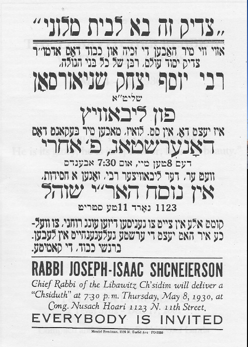 The poster announcing that the rebbe will deliver a formal chassidic discourse at Cong. Nusach Ha'Ari. (Courtesy Kehot Publications)