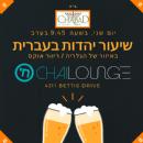 Classes for Hebrew Speakers - שיעור יהדות לדוברי עברית