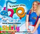 Musical & Magical Journey of Shirley - המסע המופלא של שירלי