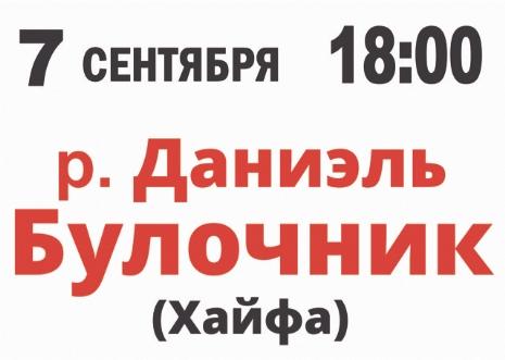 Лекции_А3_Булочник_1.jpg