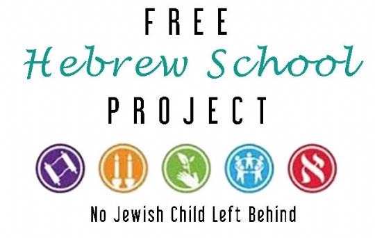 Free HS logo.jpg
