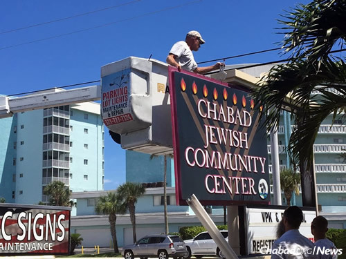 Taking the marquee down is becoming an annual tradition for Chabad of the Space & Treasure Coasts in Satellite Beach, Fla. It was removed last fall prior to Hurricane Matthew, which spared most of Florida after major warnings and similar evacuations. (Photo: Chavi Konikov/Chabad.org)