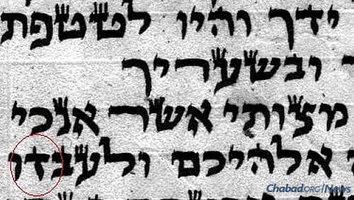 """Dans ce parchemin, le scribe a placé la patte de la lettre """"dalet"""" trop loin à gauche, la faisant apparaître comme un """"zayin"""", rendant le parchemin inutilisable."""