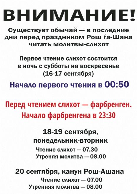 Расписание слихот_5778.jpg