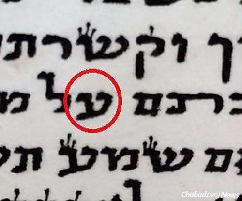 """Il manque les """"taguim"""" ornementaux au-dessus de la lettre """"ayin""""."""