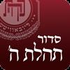 Siddur App - Classic Hebrew Edition