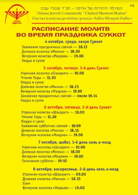 Расписание осенних праздников_02_5778.jpg