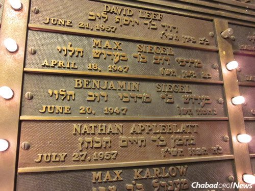 Memorial plaque for Siegel at the Bialystoker Synagogue on Manhattan's Lower East Side
