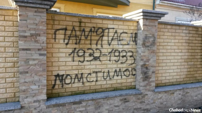 """""""We remember 1932-1933"""" and """"Take revenge"""" were recently spray-painted onto the wall of the synagogue and Jewish community center in Uzhgorod, Ukraine."""