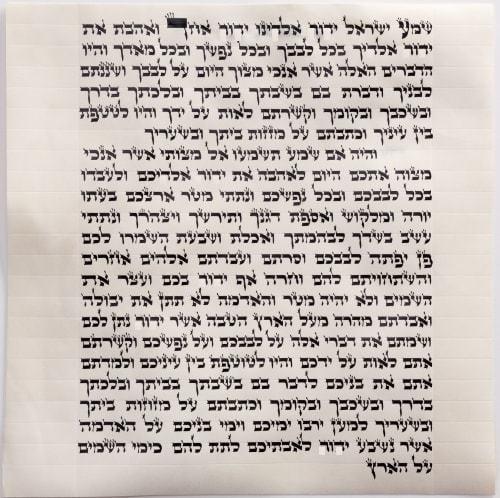 A high-quality mezuzah (credit: Rabbi Yosef Y. Rabin, Craft Sofer)