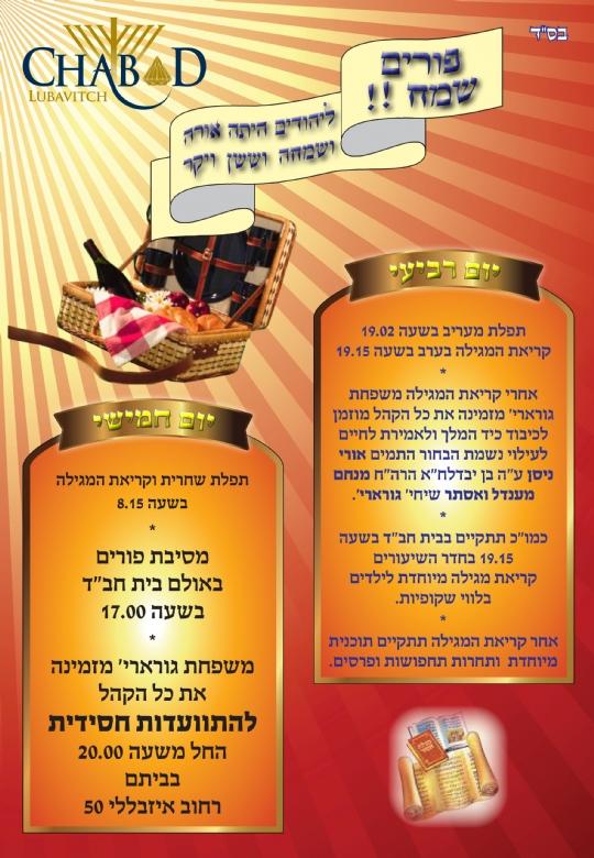 Purim Adar 13 14 5778.jpg