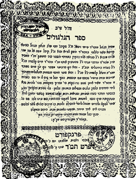 "The title page to Shaar Hagilgulim (""Gate of Reincarnation"") printed in Frankfurt (credit: Columbia.edu)."