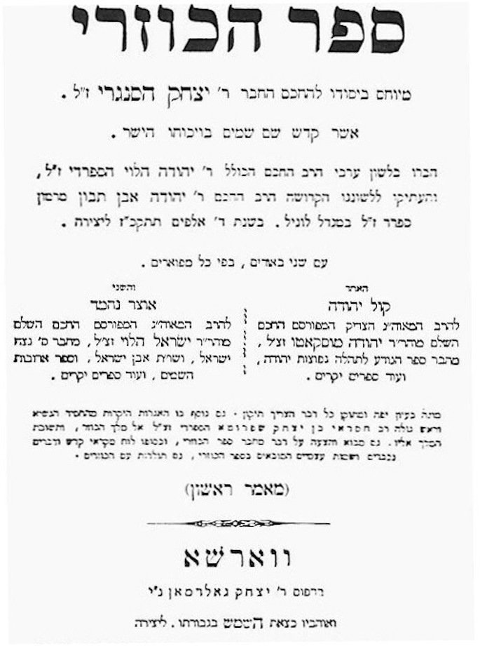 Cover of the 1880 Hebrew language Warsaw edition of the Kuzari.