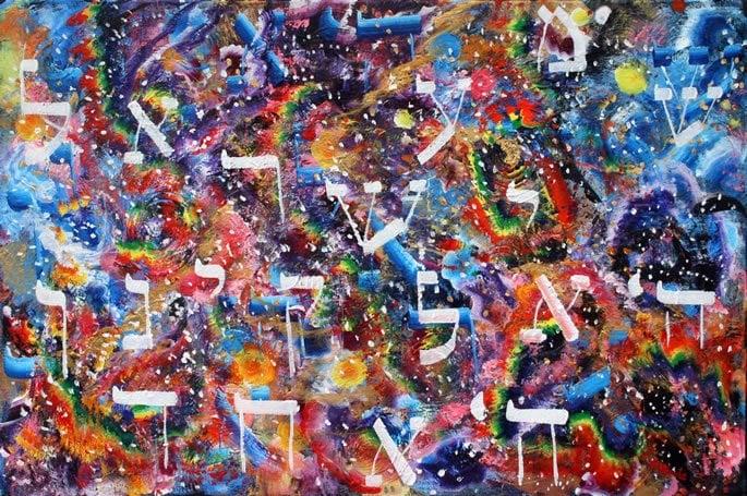"""""""Shema Yisrael"""" – by Alyse Radenovic"""