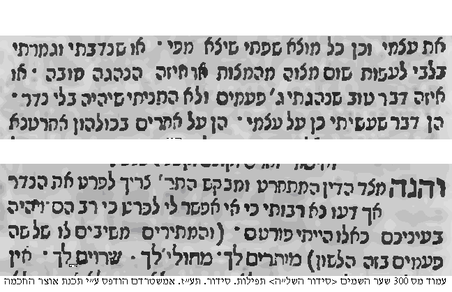 The Siddur of the Shalo printed in 5477.