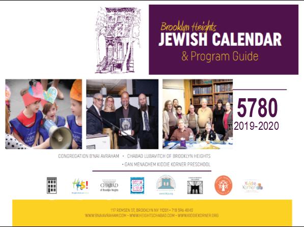 Calendar cover 5779.png