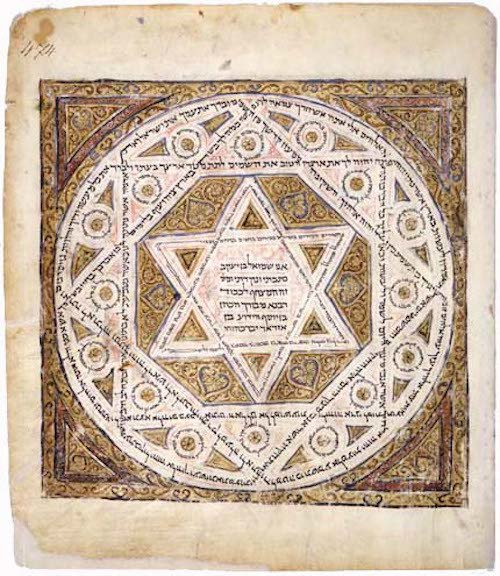The Star of David graces the oldest surviving complete copy of the Masoretic text, the Leningrad Codex, dated 1008. (Phote: Wikimedia)