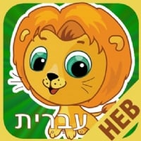 Hebrew Vocabulary Flashcards