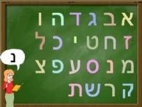 Hebrew Alphabet for Kids