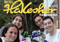 Hakesher Magazine - Dec. 2018