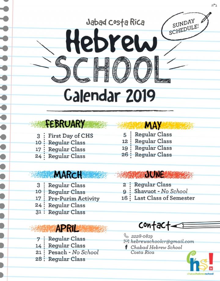 Hebrew_School_Magnet2019-01.jpg