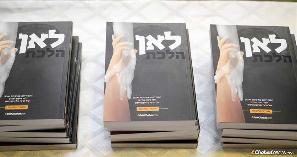 "The publication of the newly translated Hebrew edition of ""A Time to Heal: the Lubavitcher Rebbe's Response to Loss and Tragedy,"" aimed in part at addressing the needs of Israel's often embattled population, was celebrated at a book launch at the Menachem Begin Center in Jerusalem."