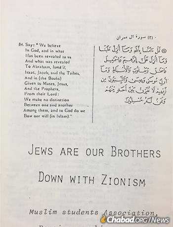While there were claims that the new Islamic Republic was against Zionists and not Jews, as this flyer states, threats against all Jews, and the arrest and murder of Jewish community leaders, took place as well.