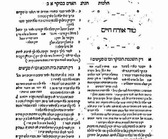The first page of the Cracow edition of the Shulchan Aruch, which also incorporated the glosses of the Mapah.