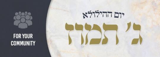 Gimel Tammuz Banner 577916.jpg