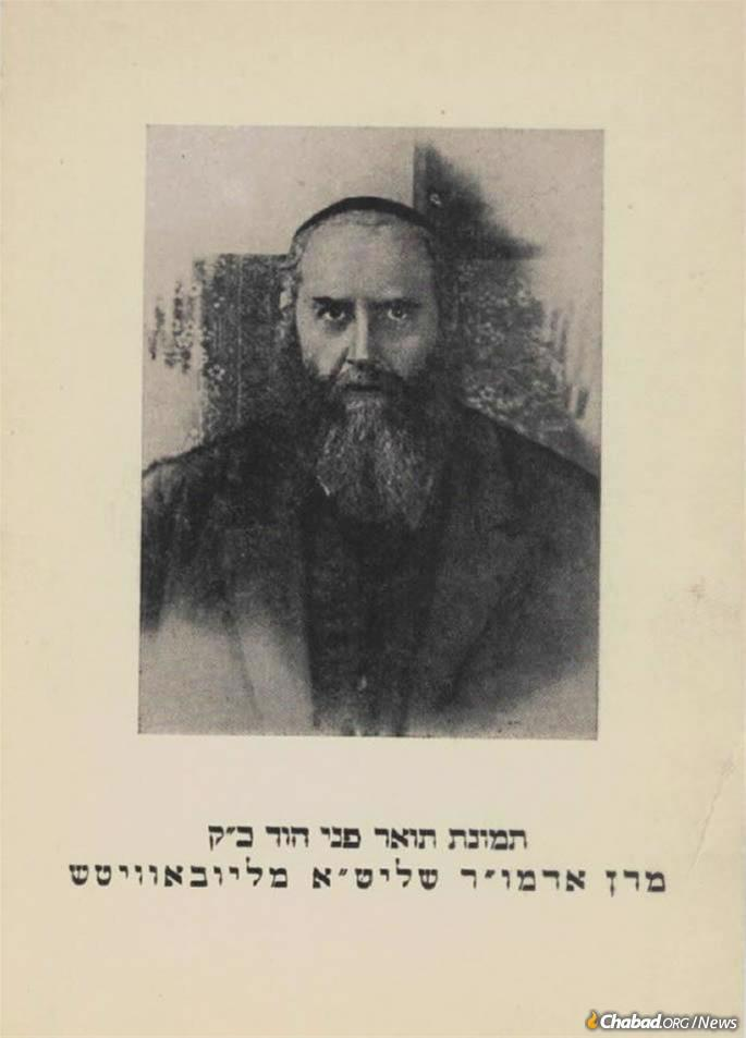 Being that it was a new phenomenon, the portrait that originated in the Soviet Union was widely reproduced. This version seems to have originated in the land of Israel around that same era. (Courtesy: Library of Agudas Chassidei Chabad)