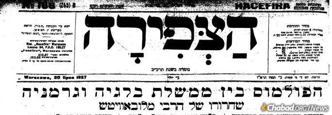 "A July 20, 1927 headline in the Warsaw Hebrew daily ""Hazefirah"" announcing the Rebbe has been freed."