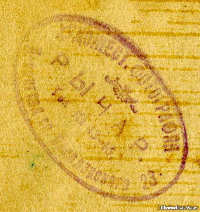 The stamp on the reverse of the photo states the name of an artistic photo studio at the address Volodarskogo 23. (Courtesy: Rabbi Sholom Ber Chaikin)