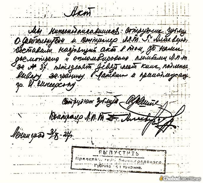 "Soviet censorship committee's permission for ""Citizen Schneersohn"" to take his library with him to Latvia, signed in Leningrad on. Oct. 3, 1927."