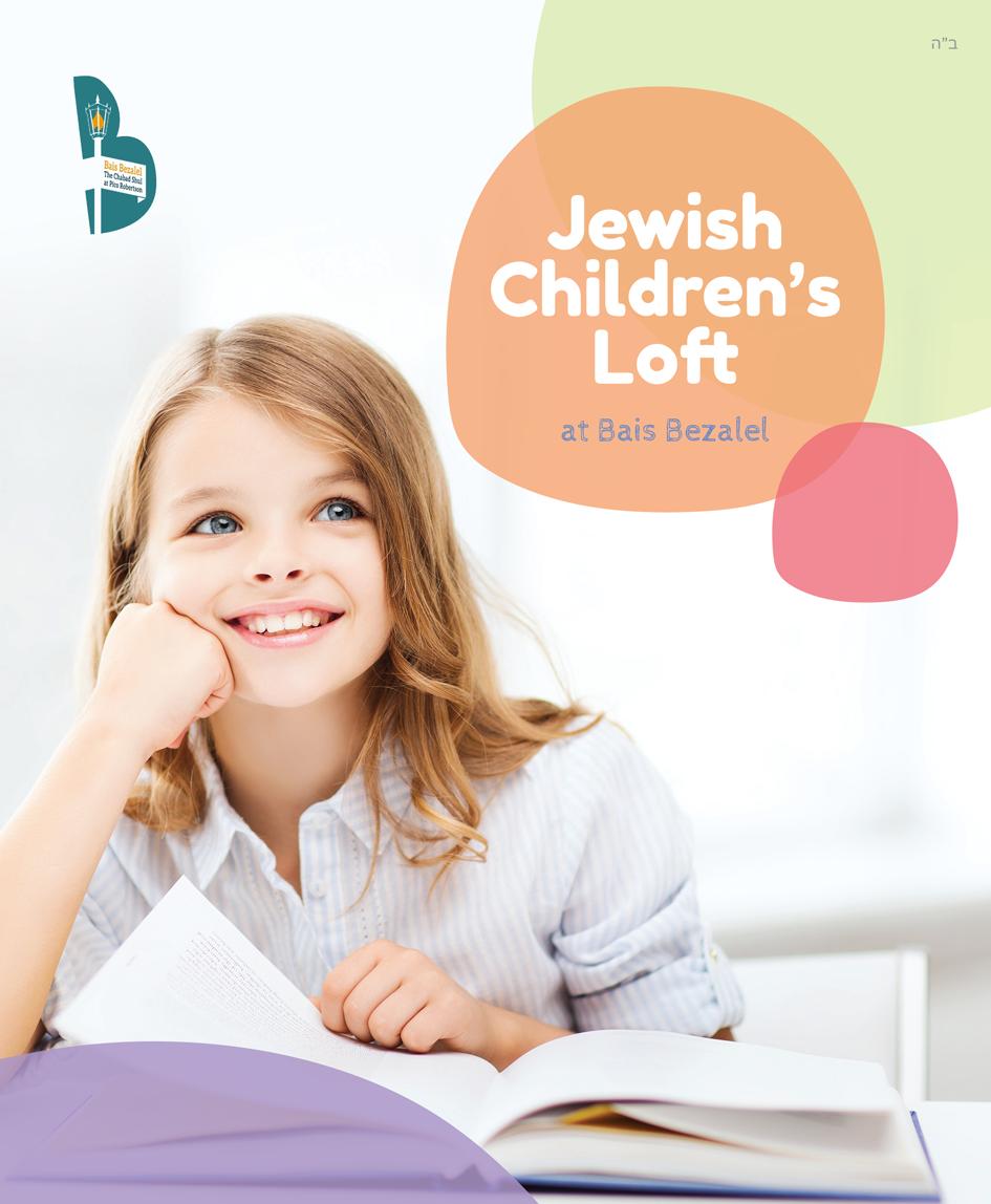 Bais-Bezalel-Brochure-NO-BLD-1.png