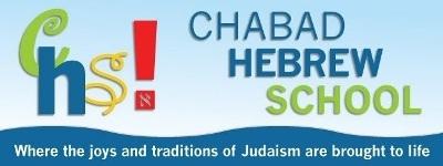 Hebrew School Image.jpg