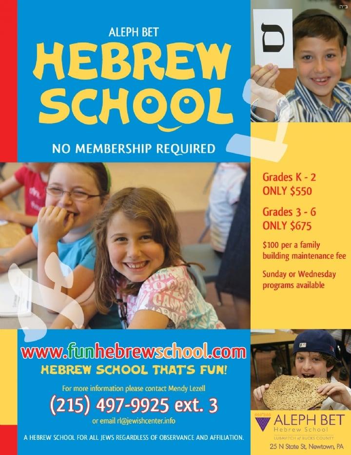 Hebrew School_flyer-page-001.jpg