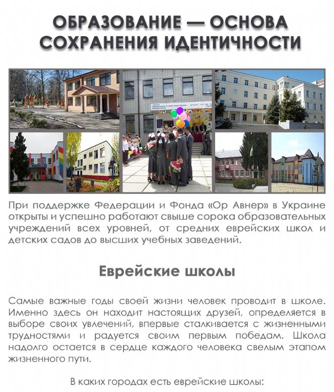 Школа для поста на сайт — копия.png