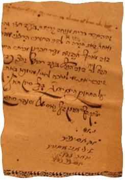 Dédicace au dos de la page de titre de Brit Menou'hah, datée de 1721.