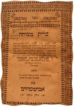 Couverture originale de Brit Menou'hah, publié à Amsterdam en 1648.