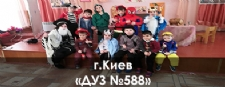 КНОПКА Киев (ДУЗ №588).jpg