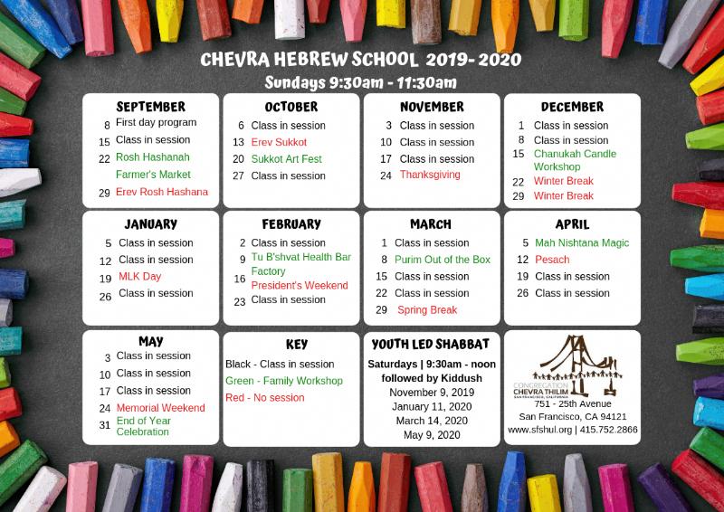 2019-2020 Chevra Hebrew School Calendar.png