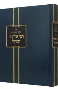 Rabbi Eliezer Hagadol - Order Now!