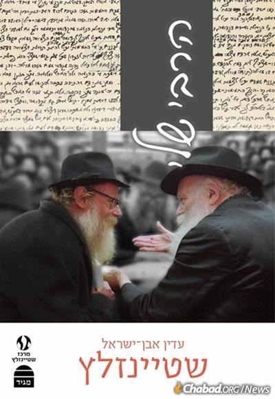 """HaRabbi Sheli"" lays out in a concise but moving 250 pages, Rabbi Adin Even-Israel Steinsaltz's personal connection with his mentor and teacher, the Rebbe, Rabbi Menachem M. Schneerson, of righteous memory. (Photo: Maggid Books)"