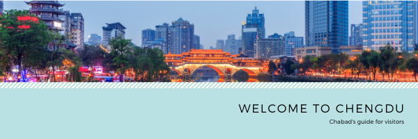 welcome to chengdu website banner.png
