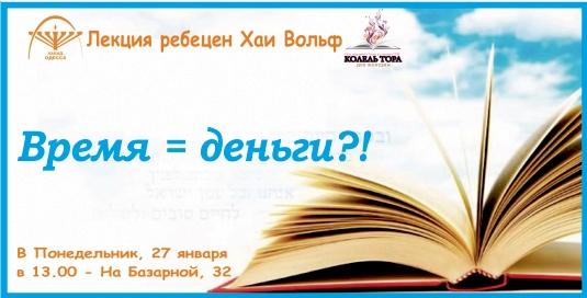_Банер на урок колель тора 27.01.jpg